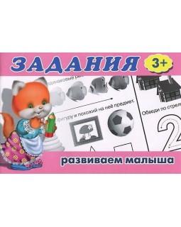 Задания 3+