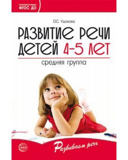 Развитие речи детей 4 - 5 лет. Средняя группа