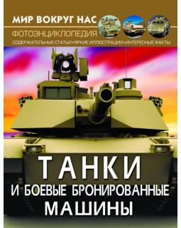 Танки и боевые бронированные машины