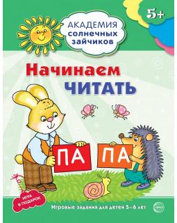5-6 лет. Начинаем читать. Развивающие задания и игра
