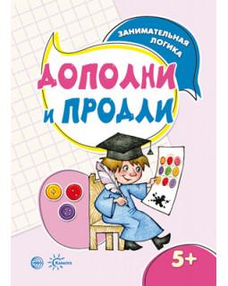 Дополни и продли (для детей 5-7 лет)
