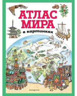 Атлас мира в картинках (ил. Даниэлы Де Лука)
