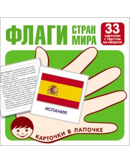 Флаги стран мира. 33 карточки с буквами на обороте