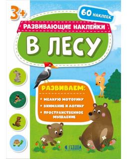 В лесу. Книжка с наклейками