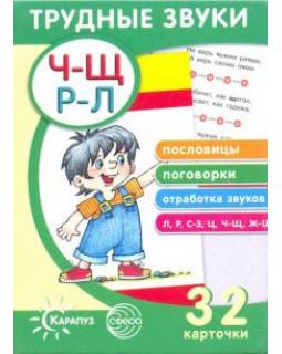 Развитие речи. Пословицы и поговорки (комплект карточек, 32 шт.)