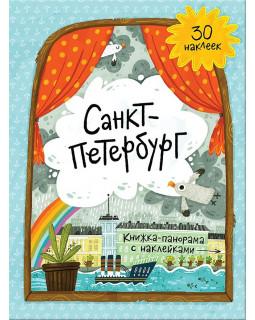Санкт-Петербург. Книжка-панорама с наклейками