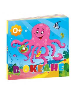 Книжка для малышей. В океане