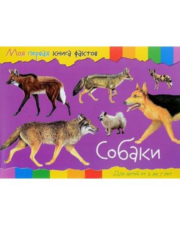 Моя первая книга фактов. Собаки