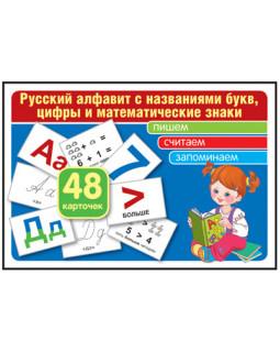 Русский алфавит с названиями букв, цифры и математические знаки. Учебно-игровой комплект