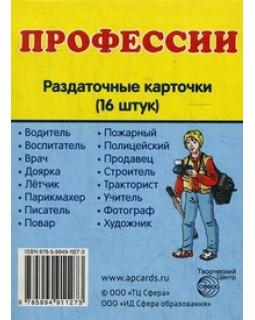 Профессии. 16 демонстрационных карточек с текстом