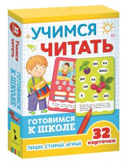 Учимся читать (Развивающие карточки. Готовимся к школе 5+)