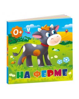 Книжка для малышей. На ферме