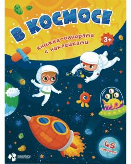 В космосе. Книжка-панорама с наклейками