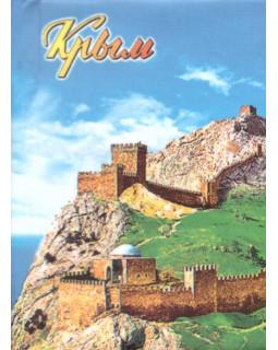 Генуэзская крепость в Судаке. Мини-книжка с магнитом