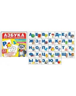Азбука для самых маленьких. 33 карточки с раскраской на обороте