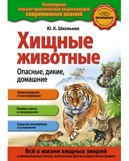 Хищные животные. Опасные, дикие, домашние