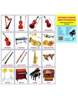 Музыкальные инструменты. 16 демонстрационных карточек с текстом
