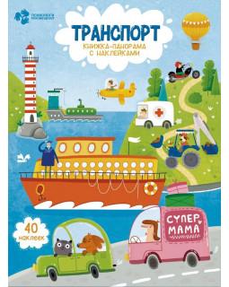 Транспорт. Книжка-панорама с наклейками