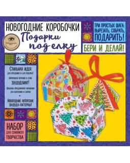 "Новогодние коробочки ""ПОДАРКИ ПОД ЕЛКУ"". Набор для семейного творчества"