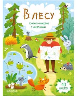 В лесу. Книжка-панорама с наклейками
