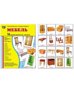 Мебель. 16 демонстрационных карточек с текстом