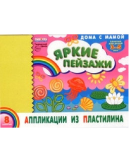 """Альбом. Аппликации из пластилина """"Яркие пейзажи"""" (для детей 3-5 лет) Без пластилина"""