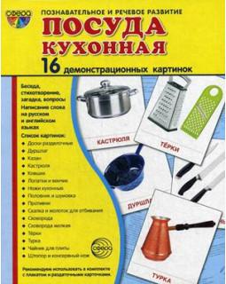 Посуда кухонная. Методическое пособие. 16 демонстрационных картинок