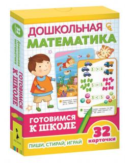 Дошкольная математика (Развивающие карточки. Готовимся к школе 5+)