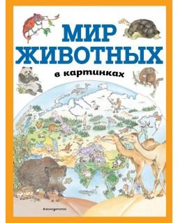 Мир животных в картинках
