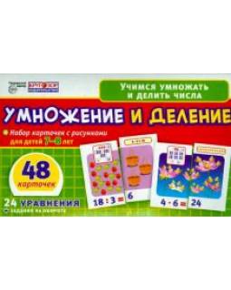 Набор карточек. Умножение и деление. 48 карточек с рис. для детей 7-8 лет. 24 уравнения+задания