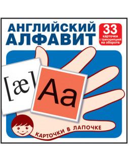 Английский алфавит. 33 карточки с транскрипцией на обороте