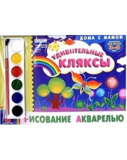 """Альбом. Рисование акварелью """"Удивительные кляксы"""" (для детей 3-5 лет) + акварельные краски"""