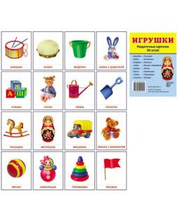 Игрушки. 16 демонстрационных карточек с текстом
