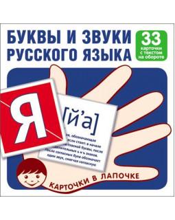 Буквы и звуки русского языка. 33 карточки с текстом на обороте