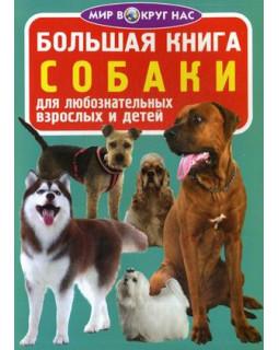 Большая книга. Собаки