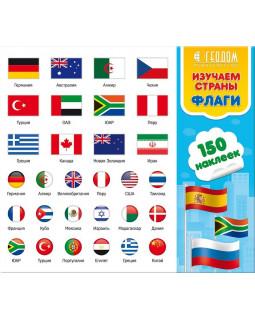 Наклейки в папке. Изучаем страны. Флаги