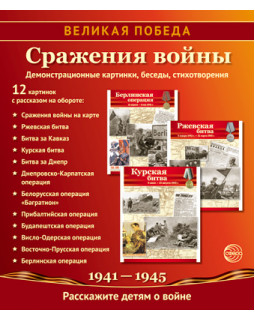 Великая Победа. Сражения войны. 12 демонстрационных картинок с текстом