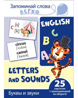 Буквы и звуки. 25 карточек с транскрипцией на обороте