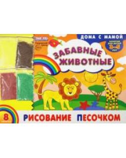 """Альбом. Рисованием песочком """"Забавные животные"""" (для детей 3-5 лет) + набор разноцветного песка"""