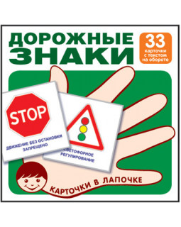 Дорожные знаки. 33 карточки с текстом на обороте