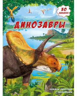 Динозавры. Книжка-панорама с наклейками