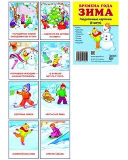 Времена года. Зима. 8 демонстрационных карточек с текстом