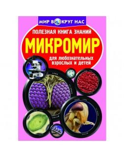 Полезная книга знаний. Микромир
