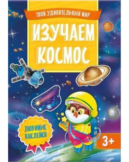 Книжка с наклейками. Изучаем космос