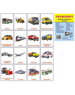 Транспорт. 16 демонстрационных карточек с текстом