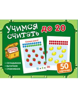 Учимся считать до 20. Комплект карточек в коробочке