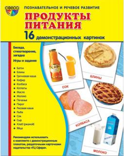 Продукты питания. 16 демонстрационных карточек с тексом