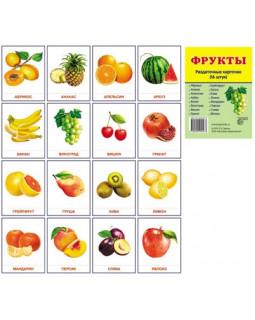 Фрукты. 16 раздаточных карточек с текстом