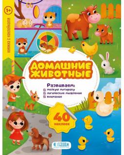 Домашние животные. Книжка с наклейками