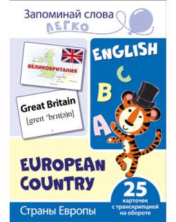 Страны Европы. 25 карточек с транскрипцией на обороте